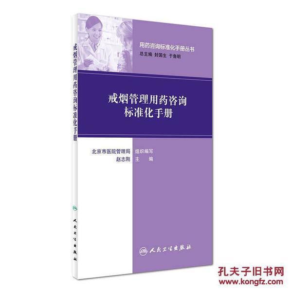 用药咨询标准化手册丛书:戒烟管理用药咨询标准化手册