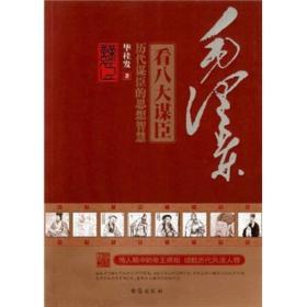 【正版全新】毛泽东看八大谋臣