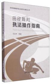 二手正版田径裁判执法操作指南 范运祥 湘潭大学出版社9787811287240ah