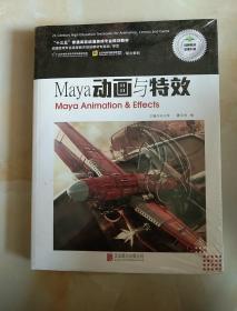 Maya动画与特效