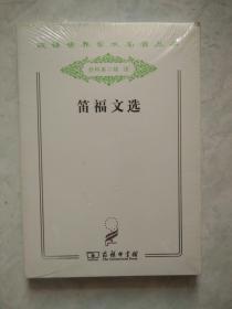 笛福文选(汉译世界学术名著丛书  分科本 政法)
