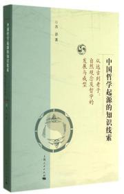 中国哲学起源的知识线索
