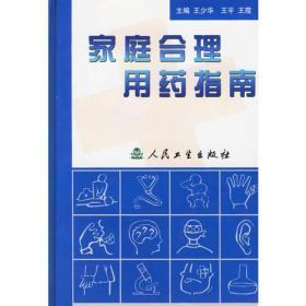 家庭合理用药指南9787117051262 王少华 人民卫生出版社