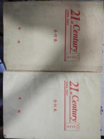 英文21世纪报 合订本 1997年上下册。总186期-第236期.