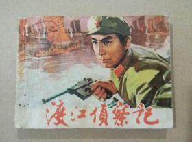 电影版连环画:渡江侦察记(1975年出版印刷)