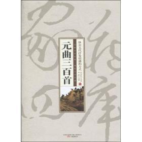 珍藏版家藏四库 集部:元曲三百首