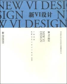 新VI设计
