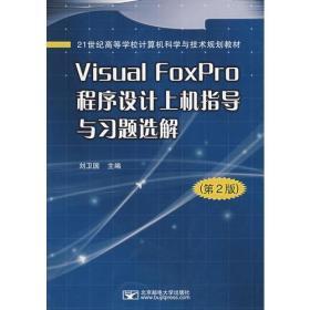 VisualFoxPro程序设计上机指导与习题选解第二2版 刘卫国 北京邮电大学出版社 9787563507177