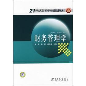 21世纪高等学校规划教材:财务管理学