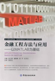 金融工程方法与应用 以MATLAB为基础