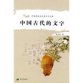 K (正版图书)中国古代的文字