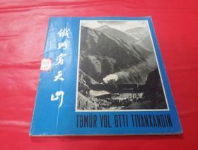 铁路穿天山(欢庆建国30周年及南疆铁路胜利建成纪念画册)