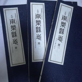南乐县志(民国版,)南乐历代方志集成