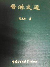香港交通 精1997