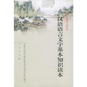 汉语寓言文字基本知识读本