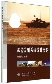 武器发射系统设计概论