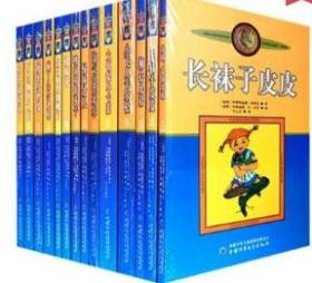 林格伦作品选集·美绘版 14册  林格伦作品选集·美绘版 14册  80321D