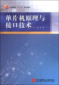 """单片机原理与接口技术/普通高校""""十二五""""规划教材"""