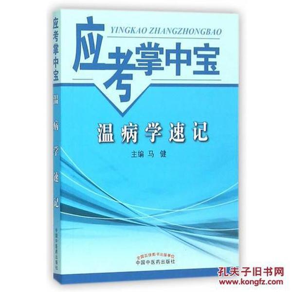 温病学速记-应考掌中宝9787513227544(K47)