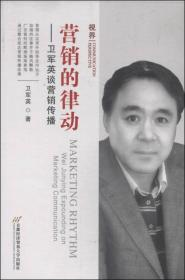 营销的律动:卫军英谈营销传播:Wei Junying expounding on marketing communication