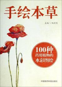 手绘本草ISBN9787506768702医药科技KL02736全新正版出版社库存新书B68