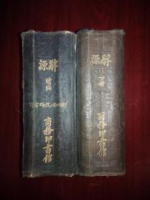 辞源·丁种(下册、续编)