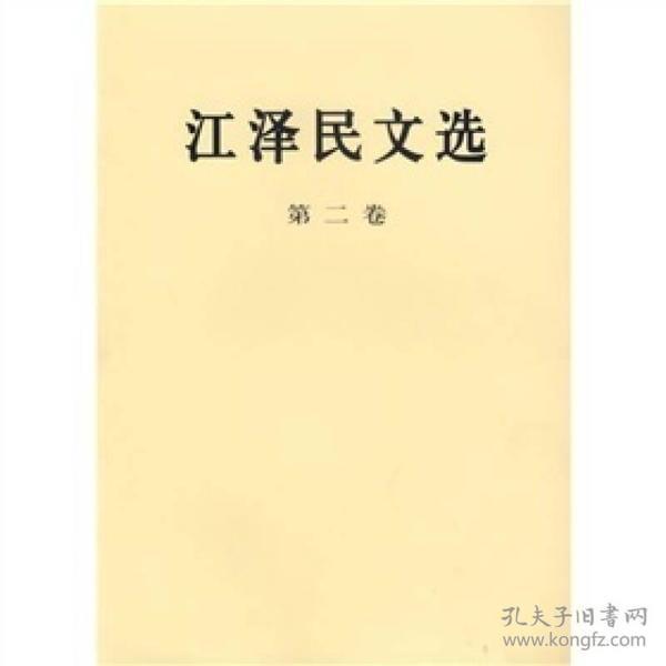 江泽民文选(第二卷)