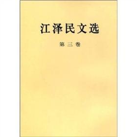 江泽民文选第三3卷江泽民人民出版社9787010056760