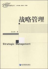 管理新视野丛书:战略管理