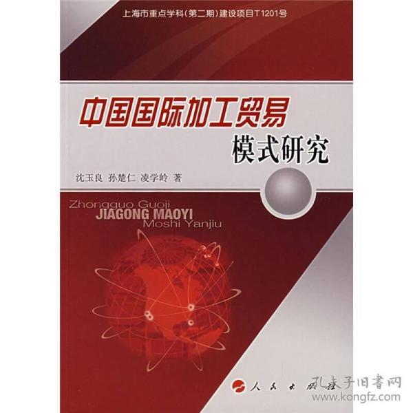 中国国际加工贸易模式研究