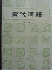 古代汉语【下册】