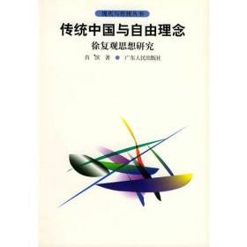 传统中国与自由理念:徐复观思想研究