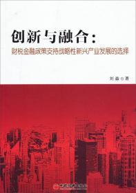创新与融合:财税金融政策支持战略性新兴产业发展的选择