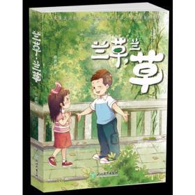 安武林科学美文系列:兰草,兰草