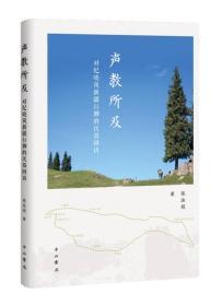 声教所及——对纪晓岚新疆行脚的民俗回访