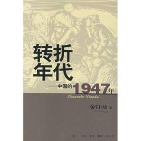 转折年代:中国的1947年