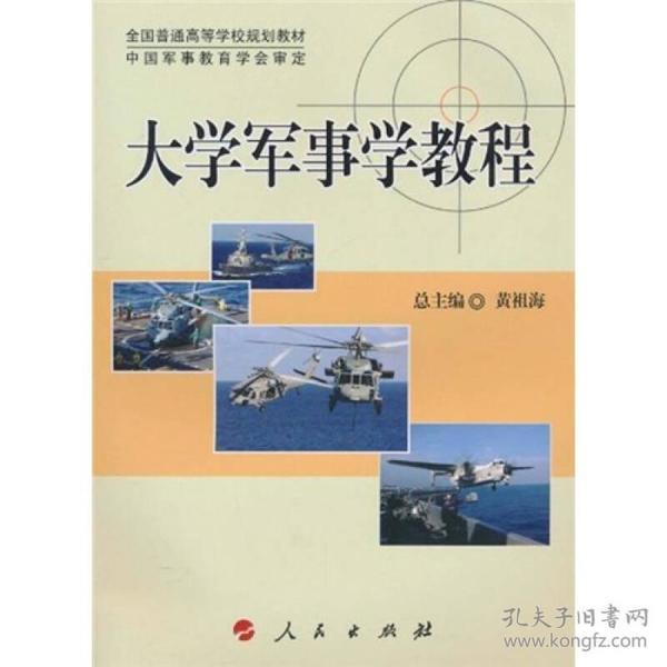 大学军事学教程