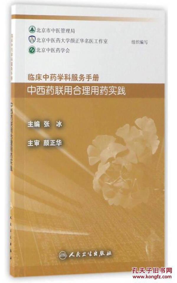 临床中药学科服务手册:中西药联用合理用药实践