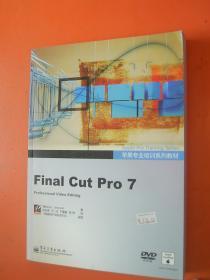 苹果专业培训系列教材 Final Cut Pro 7  (带一张光盘)