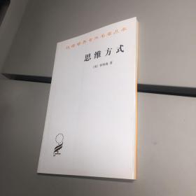 汉译世界学术名著丛书:思维方式
