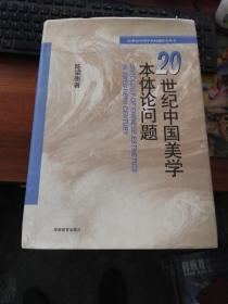 20世纪中国美学本体论问题(精装)陈望衡 签赠本