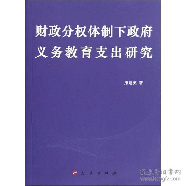 财政分权体制下政府义务教育支出研究