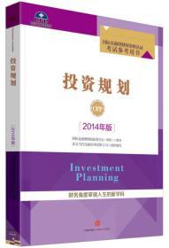 投资规划(2014年版)