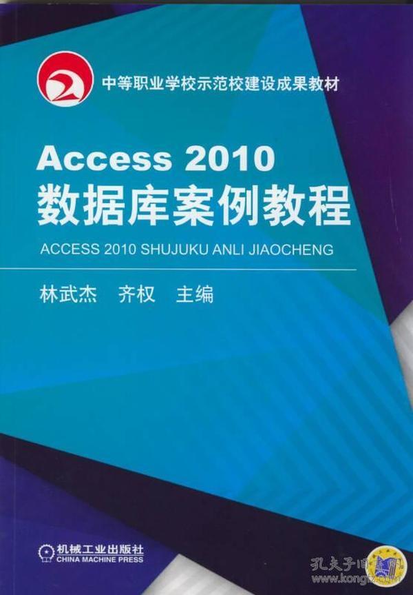 正版】Access 2010数据库案例教程