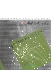 素描形式与语言仇永波马也辽宁美术出版社9787531458418