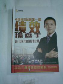 中国绩效盈利第一课——绩效操盘手(12碟一本,DVD光盘)
