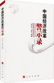 中国经济改革警示录