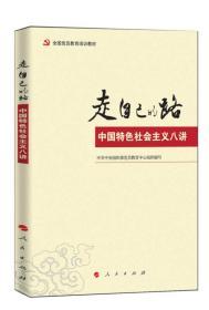 走自己的路 中国特色社会主义八讲
