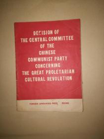中国共产党中央委员会关于无产阶级文化大革命的决定(英)120开