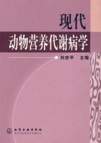 现代动物营养代谢病学 刘宗平 化学工业出版社